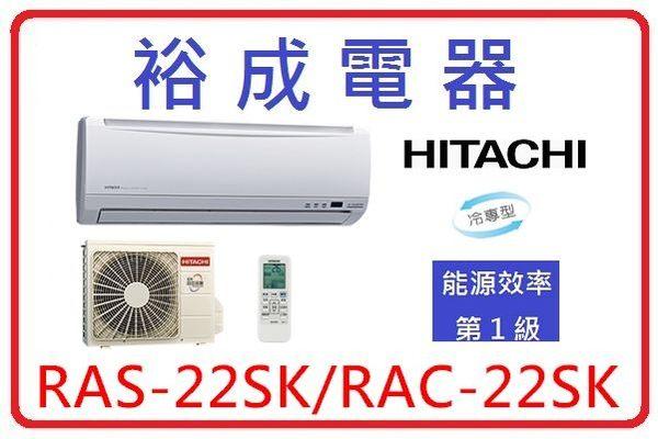 【裕成電器‧含標準安裝】Hitachi日立變頻分離式精品型冷氣 RAS-22-SK-RAC-22SK