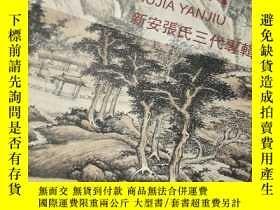 二手書博民逛書店罕見當代藝術家研究------新安張氏三代專輯(張翰飛、張君逸、