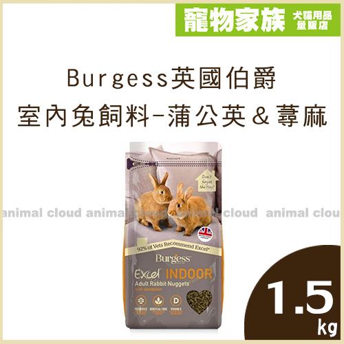 寵物家族-Burgess英國伯爵室內兔飼料-蒲公英&蕁麻1.5kg