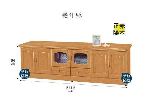 【MK億騰傢俱】BS218-05正赤陽木7尺長櫃