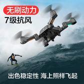 空拍機 無刷  折疊無人機高清專業超長續航四軸飛行器遙控直升飛機 MKS小宅女
