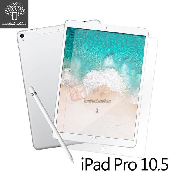 【愛瘋潮】Metal-Slim iPad Pro 10.5 0.33mm 鋼化玻璃 螢幕保護貼