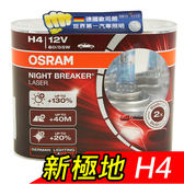 OSRAM 新極地Night Breaker Laser 公司貨(H4)