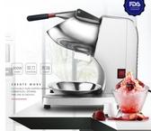 FLASGIA商用雙刀電動刨冰機碎冰機打冰機奶茶店雪花冰沙冰機高款 ATF KOKO時裝店