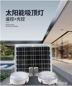 戶外壁燈 太陽能燈家用室內照明超亮LED陽臺戶內樓道吸頂燈戶外庭院壁燈 樂芙美鞋YXS