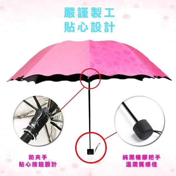 <特價出清> 遇水開花魔術晴雨傘 浮水現花傘 變色傘【KL18004】99愛買小舖