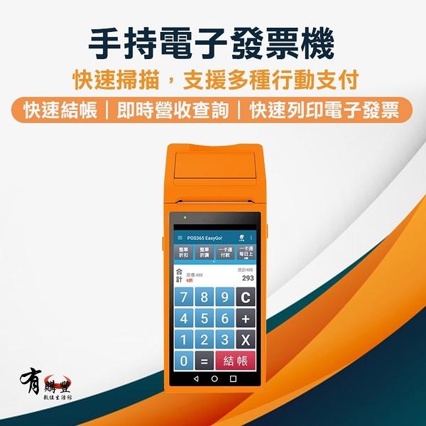 【有購豐】行動式手持電子發票機 出單機 (取代二聯式發票機、三聯式收銀機)