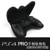 PS4包包原裝PS4PRO手柄收納包PS4Pro手柄保護包硬包保護殼抗震防壓 維科特3C