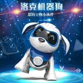 機器狗 兒童電動小狗玩具寶寶早教智慧機器狗洛克汪汪狗充電唱歌觸摸感應 2色
