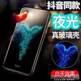 蘋果x手機殼玻璃iphonex新款夜光個性10全包保護男『新佰數位屋』