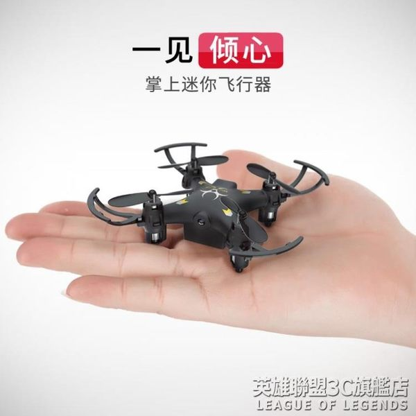 迷你WIFI無人機耐摔遙控飛機航拍四軸飛行器兒童玩具模型禮物 IGO