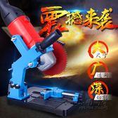 多功能角磨支架角磨機轉切割機支架手磨機切割底座切割機支架 igo 全館免運
