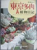 【書寶二手書T7/園藝_J1M】希莉安的東京多肉植物日記_希莉安