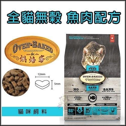*KING*烘焙客(非吃不可)Oven-Baked《全貓-無穀魚肉配方》10磅