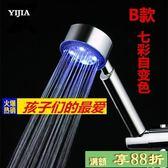 【免運】七彩蓮蓬頭 LED發光變色帶燈花灑感溫變色七彩花灑自發電溫控彩色淋浴噴頭