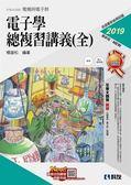 升科大四技-電子學總複習講義(全)(2019最新版)