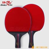 桌球拍乒乓球拍2只裝雙拍袋進攻訓練拍初學者學生兵乓球拍橫拍直拍【小橘子】