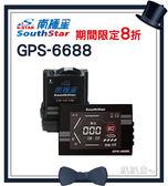 【真愛88】南極星 GPS-6688 APP 液晶彩屏分體測速器