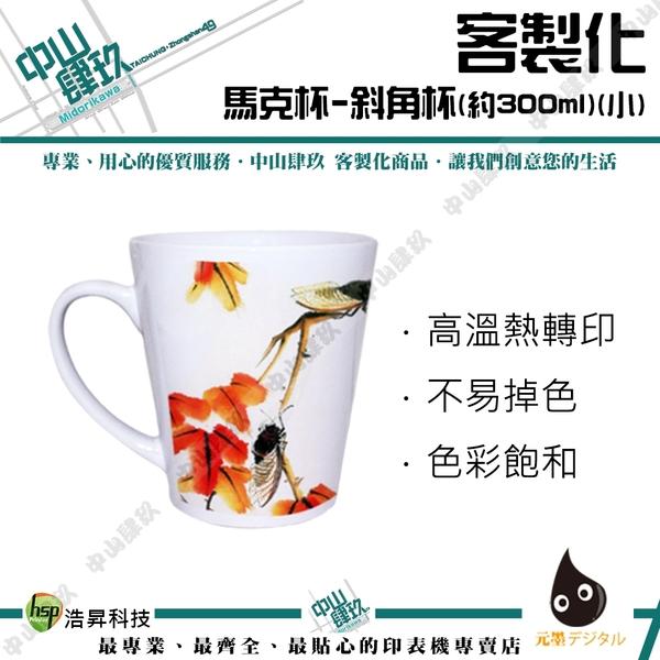 中山肆玖 客製化 斜角杯(小)