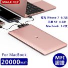 【MFI認證 】MacBook 行動電源 20000mah iPhone  快充行動電源三星S9 mate20Pro可充Mac 1.2次