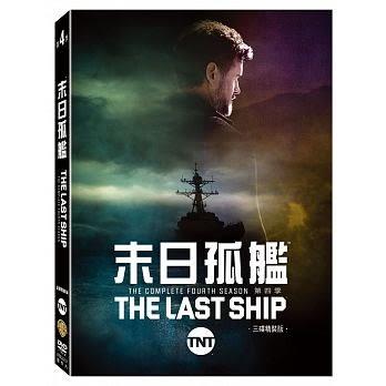 末日孤艦 第4季 DVD Last Ship S4 免運 (購潮8)