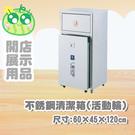 不銹鋼清潔箱(活動輪)/G181