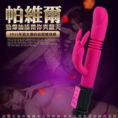 情趣用品-滾珠按摩棒【情趣商品】帕維爾 招蜂引蝶 36頻 硅膠 滾珠G點按摩棒 玫紅