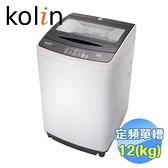 歌林 Kolin 12公斤全自動洗衣機 BW-12S05