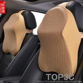 記憶棉汽車頭枕夏季冰絲護頸枕靠枕車內座椅靠墊車載頸部枕頭腰靠「Top3c」