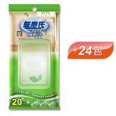 【無塵式】茶樹抗菌地板亮光布(20抽x24包/箱)-箱購