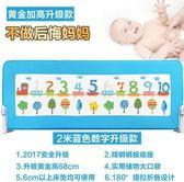 護欄 嬰兒童床寶寶床邊圍欄2米1.8大床防摔擋板通用 DN11635【衣好月圓】TW