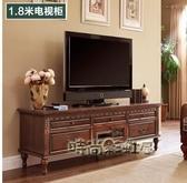 特價美式鄉村實木家具客廳茶幾電視櫃組合歐式簡約儲物茶幾小戶型