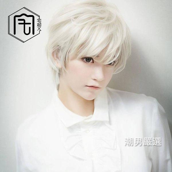 男假髮yurisa男款假髮動漫cos假髮銀白髮短髮cosplay鳴狐/結緣神5色 聖誕交換禮物