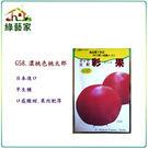 【綠藝家】G58.濃桃色桃太郎種子3顆