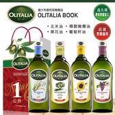 【Olitalia奧利塔】精緻橄欖油、葡萄籽油、玄米油、葵花油4罐/組1000ml