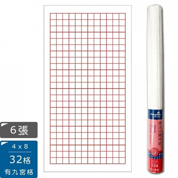 【我愛中華筆莊】32格(4×8 有九宮格) 6張入四開-書法比賽用紙 (機器宣紙) - 台灣品牌