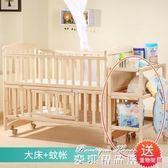 嬰兒床實木無漆多功能新生兒搖籃搖床兒童拼接大床bb床寶寶床igo  麥琪精品屋