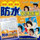 日本 RENDS 防水免洗床單 220cmx200cmx2張