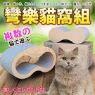 【培菓平價寵物網 】國際貓家No.88倉庫》CPH8802H彎樂貓窩組-60*30*34cm