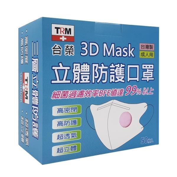 【南紡購物中心】台榮 三層立體防護口罩 鼻線款 50入/盒 (不挑色隨機出貨)