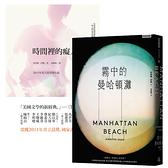 普立茲獎作者珍妮佛‧伊根作品:時間裡的癡人+霧中的曼哈頓灘