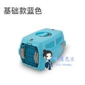貓籠 寵物航空箱貓狗便攜外出貓籠子博美比熊小兔子貓咪空運箱旅行托運T