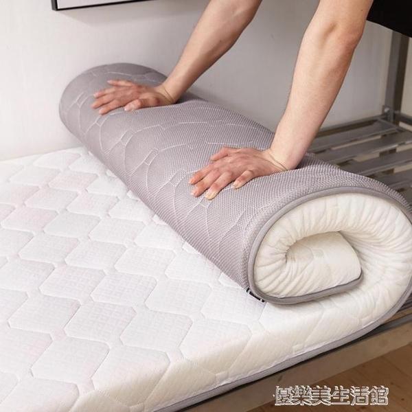 床墊學生宿舍0.9m單雙人床褥子加厚折疊榻榻米1.5m1.8m床1米2墊被-完美