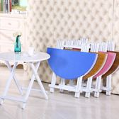 折疊桌 簡易折疊桌戶外擺攤桌小戶型桌子折疊餐桌家用便攜圓桌折疊小飯桌 萬聖節