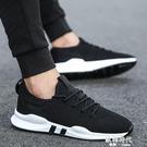 男鞋學生百搭運動鞋男士休閒跑步鞋子男韓版潮鞋 歐韓時代