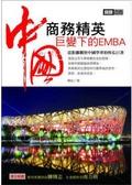 二手書博民逛書店 《商務精英!:中國巨變下的EMBA-方向34》 R2Y ISBN:9862480491│陳屹
