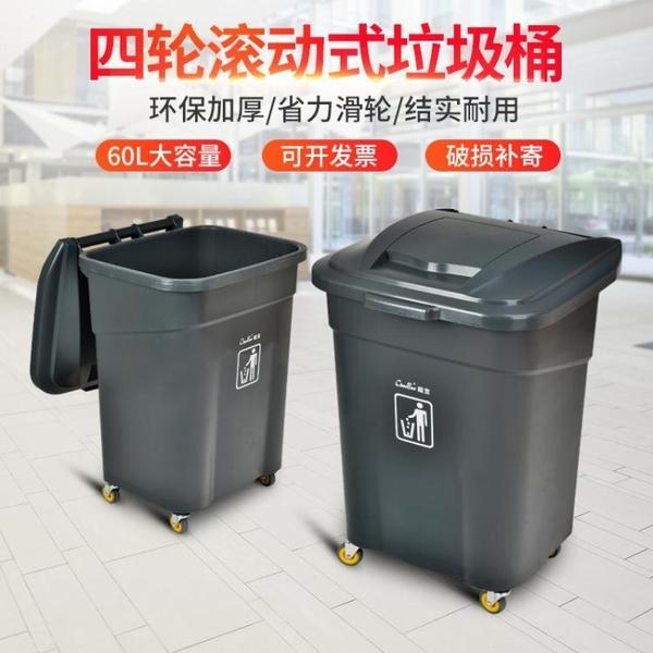 戶外垃圾桶商用大容量帶輪子帶蓋大號環衛家用廚房餐飲垃圾分類箱 夢幻小鎮「快速出貨」
