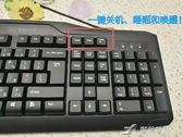 鍵盤 注音鍵盤 臺灣繁體倉頡碼大易香港注音輸入法電腦鍵盤 有線 USB 樂芙美鞋