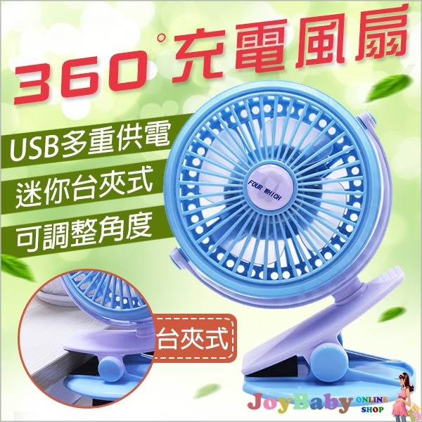 嬰兒車風扇電扇USB夾扇迷你360°旋轉充電可三段變速-JoyBaby