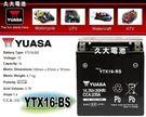 ✚久大電池❚ YUASA 機車電池 機車電瓶 YTX16-BS 適用 GTX16-BS FTX16-BS 重型機車電池